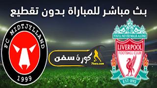 مشاهدة مباراة ليفربول ومتيولاند بث مباشر بتاريخ 27-10-2020 دوري أبطال أوروبا