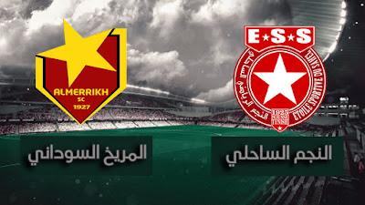 مشاهدة مباراة النجم الساحلي والمريخ السوداني بث مباشر اليوم في البطولة العربية للأندية