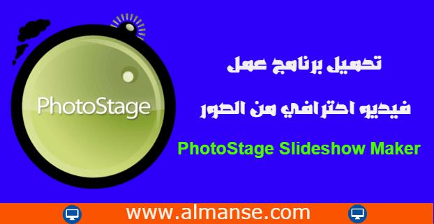 PhotoStage Slideshow Maker