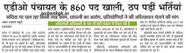 UP ADO Panchayat Recruitment 2018 860 Bharti Latest News