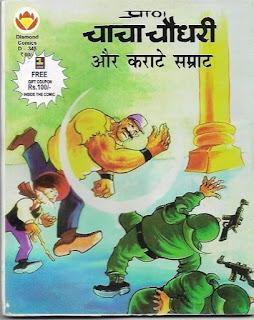 ChaCha Chaudhry comics In Pdf