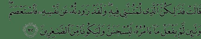 Surat Yusuf Ayat 32
