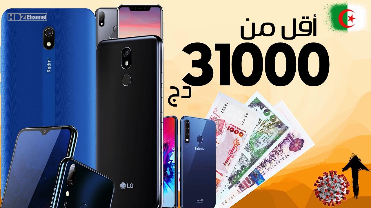 أسعار الهواتف أقل من 31000 دج في الجزائر