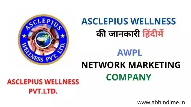 Asclepius Wellness in hindi