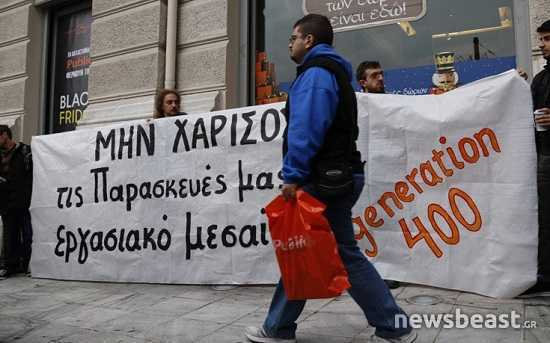 syntagma-h-genia-twn-400-eurw-diamartyretai-gia-th-black-friday