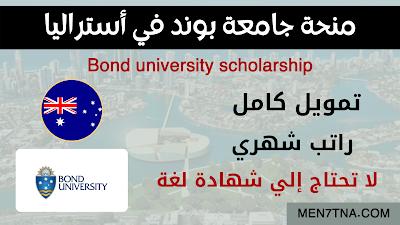 سجل الان في منحة جامعة بوند للدراسة في أستراليا 2021