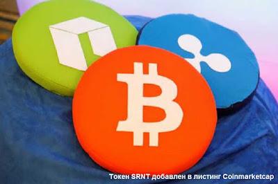 Токен SRNT добавлен в листинг Coinmarketcap