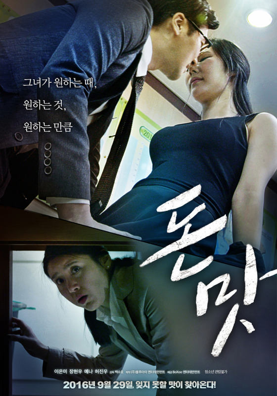 Money Tasting Full Korea Adult 18+ Movie Online