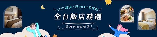 KKday 即日起至9/30飯店限時優惠:台北Hotel Mvsa 慕舍酒店、花蓮海悅酒店、台北美侖商旅、JR東日本大飯店台北