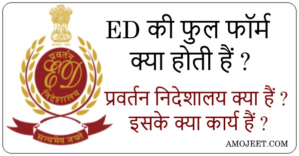 ed-kya-hai-ed-full-form-in-hindi