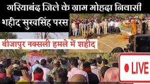 एक साल के माशुम बेटे ने शहीद पिता को दी मुखाग्नि ।गरियाबंद जिला के ग्राम मोहदा निवासी सुख सिंह परस की हुई अंतिम विदाई latest maoist news in chhattisgarh