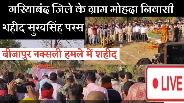 chhattisgarh news, latest maoist news in chhattisgarh