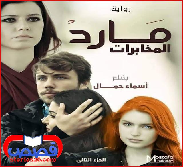 رواية مارد المخابرات بقلم أسماء جمال (ج2)