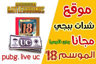 موقع شحن شدات ببجي مجانا الموسم 18 | pubg. live