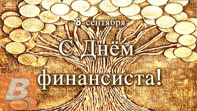 - дата, история, когда праздник появился в России