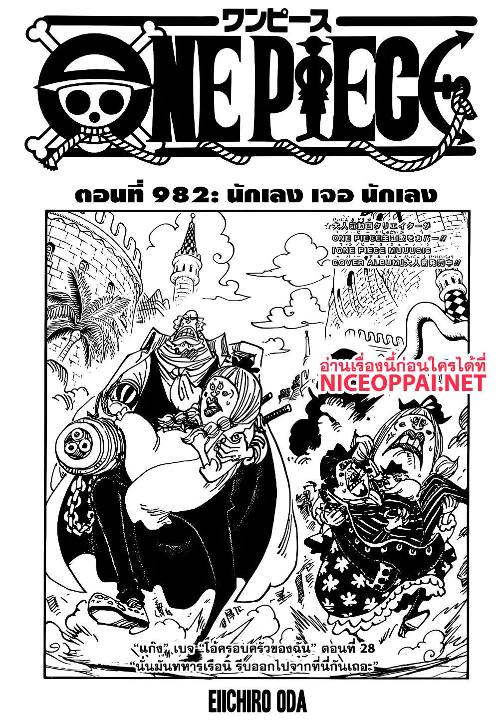 อ่านการ์ตูน One Piece ตอนที่ 982 หน้าที่ 1