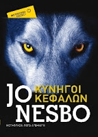 http://www.culture21century.gr/2015/09/pocket-jo-nesbo-book-review.html