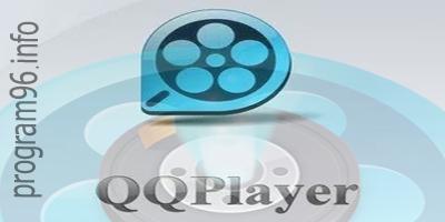 تحميل برنامج qq player من ميديا فاير