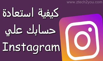 recover-instagram-account-Reset-Password
