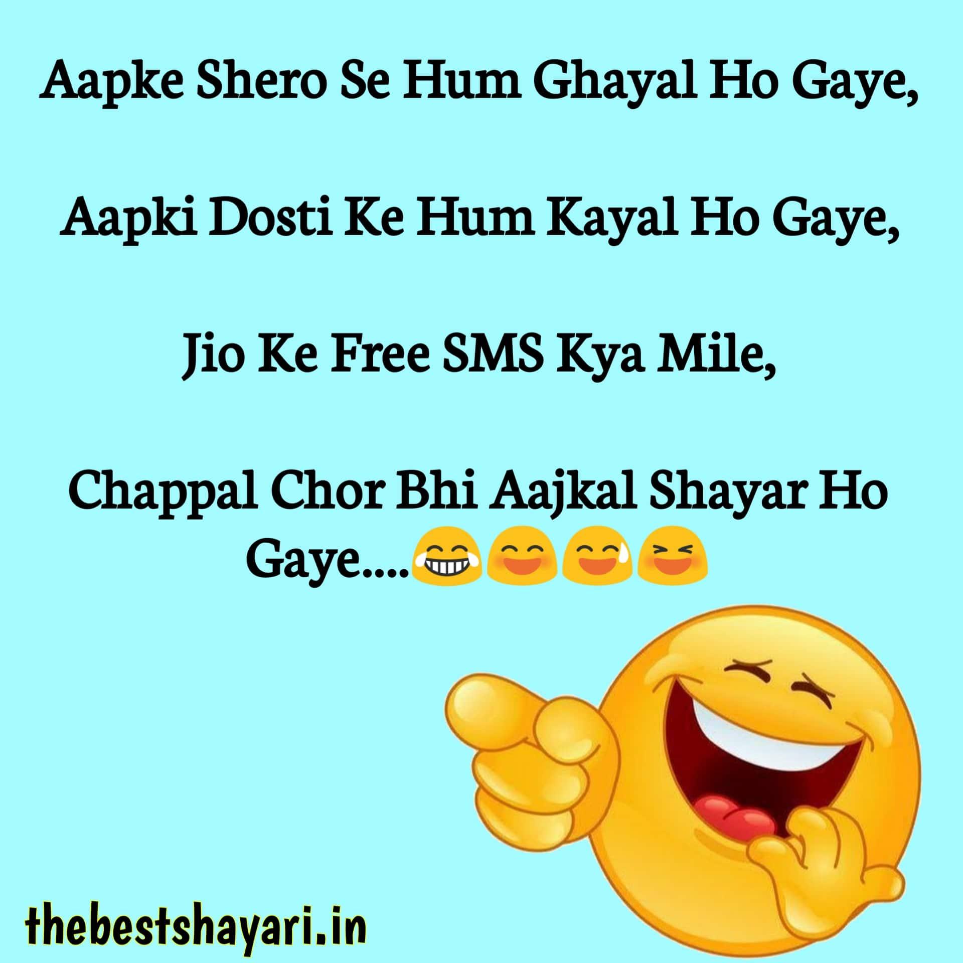 Funny shayari for friends in English