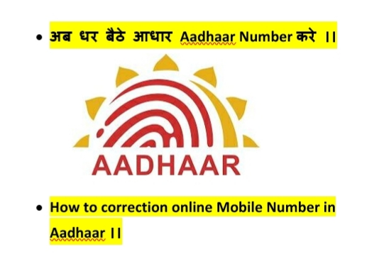 How to correction online mobile number in your Aadhaar CARD