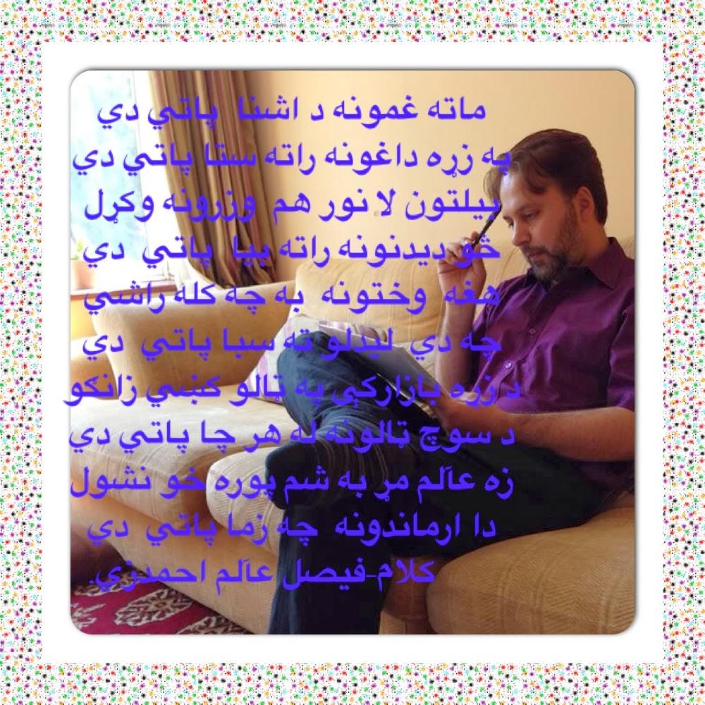 Pashto Poetry پشتو شعرونه : January 2014