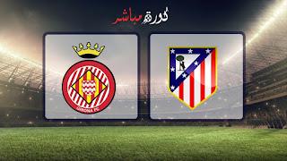 مشاهدة مباراة جيرونا واتليتكو مدريد بث مباشر 09-01-2019 كأس ملك إسبانيا