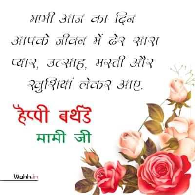 Birthday Shayari Images For Mami
