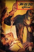 पुस्तक अंश: जासूसी दुनिया - पर्वत की रानी
