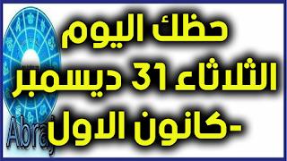 حظك اليوم الثلاثاء 31 ديسمبر-كانون الاول 2019