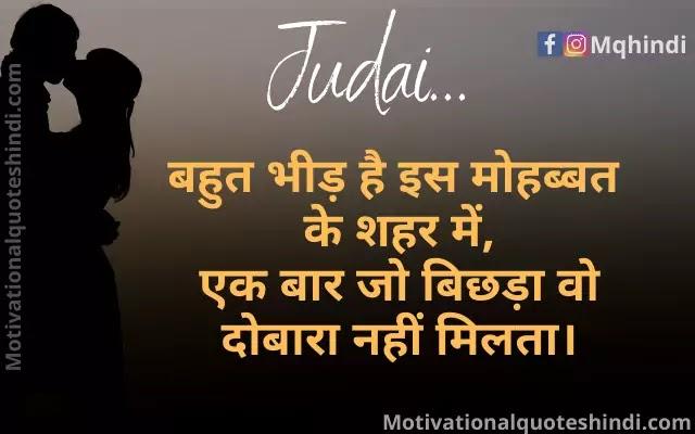 Sad Judai Shayari