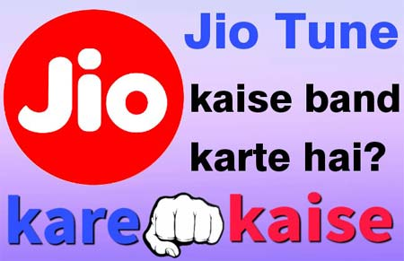 Jio Tune Deactivate ya band kaise kare