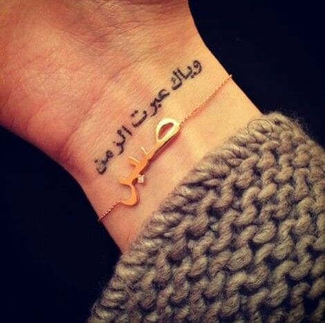 Arabic wrist tattoos
