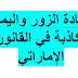 شھادة الزور والیمین الكاذبة في القانون الإماراتي