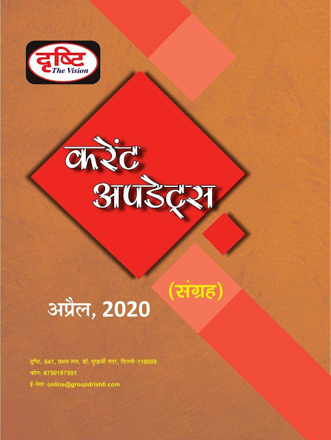 The Vision Current Updates Collection (April 2020) : For All Competitive Exam Hindi PDF Book