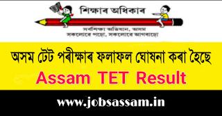 Assam TET Result 2019