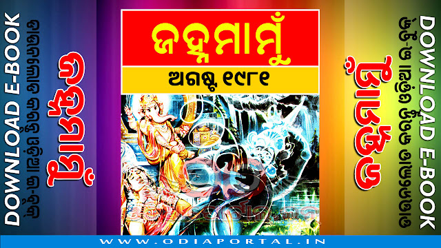Janhamamu (ଜହ୍ନମାମୁଁ) - 1981 (August) Issue Odia eMagazine - Download e-Book (HQ PDF)
