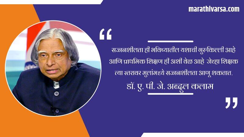 अब्दुल कलाम मोटिवेशनल कोट्स | APJ Abdul Kalam Quotes in Marathi | APJ Abdul Kalam Thoughts in Marathi