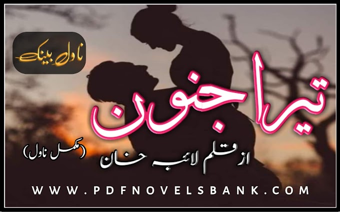 Tera Junoon Novel by Laiba Khan Complete Pdf Download