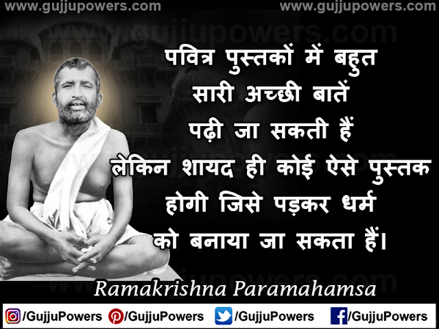 ramkrishna paramhans biography