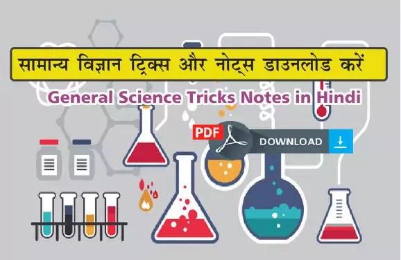 Science-Tricks-in-Hindi-PDF