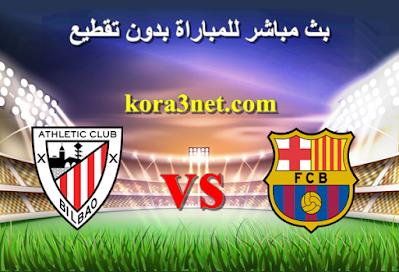 مباراة برشلونة واتلتيك بلباو بث مباشر