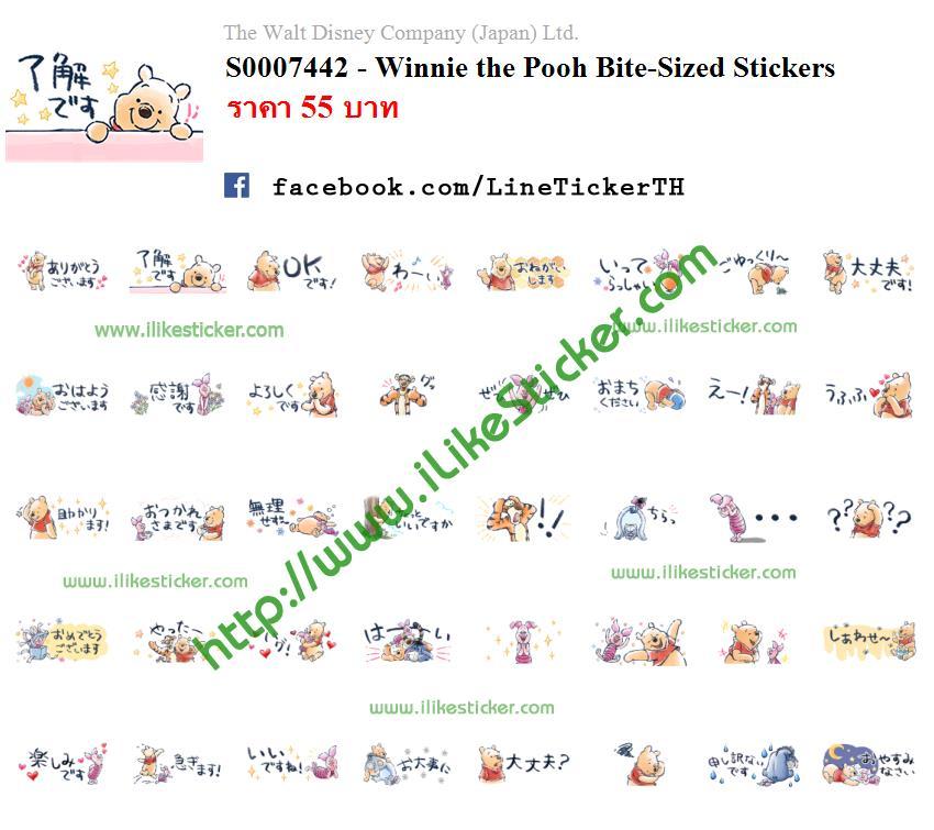 Winnie the Pooh Bite-Sized Stickers