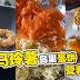 《来煮家常便饭 COOK AT HOME》马玲薯鸟巢蛋饼,营养早餐!内附食谱!
