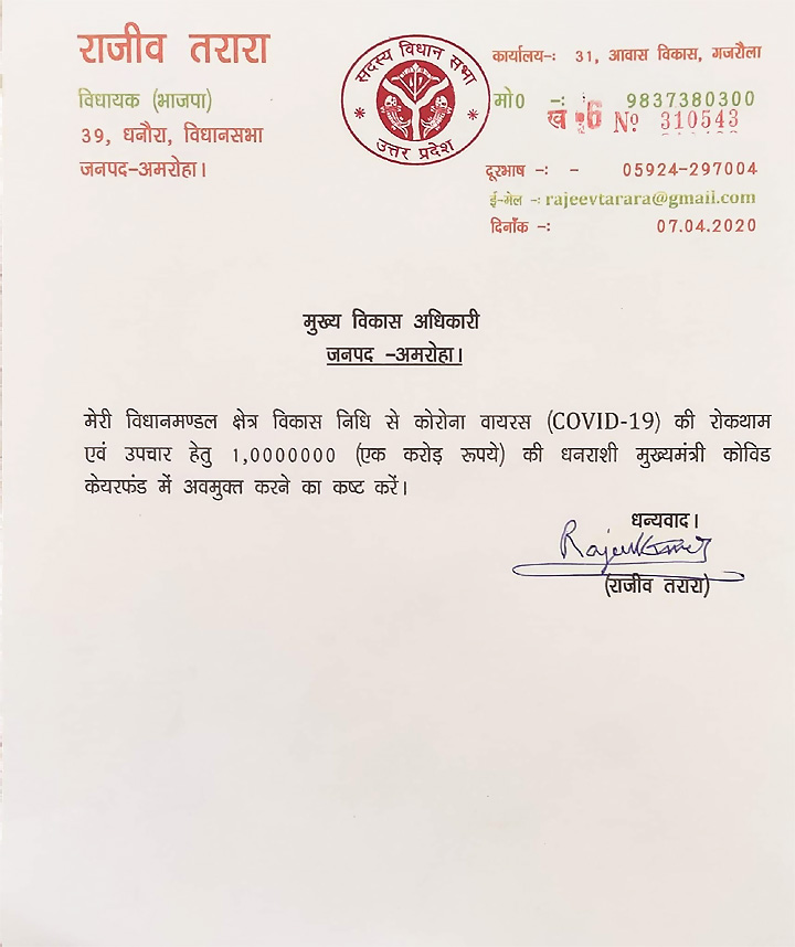 rajeev-tarara-covid-letter