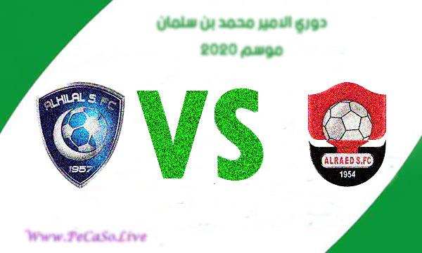 مشاهدة مباراة الهلال والرائد بث مباشر 31-8-2019 Alraed vs Alhilal Live