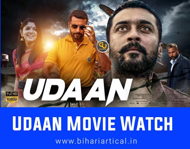 Udaan Movie Download 720p