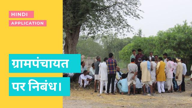 ssay on Village Panchayat in Hindi