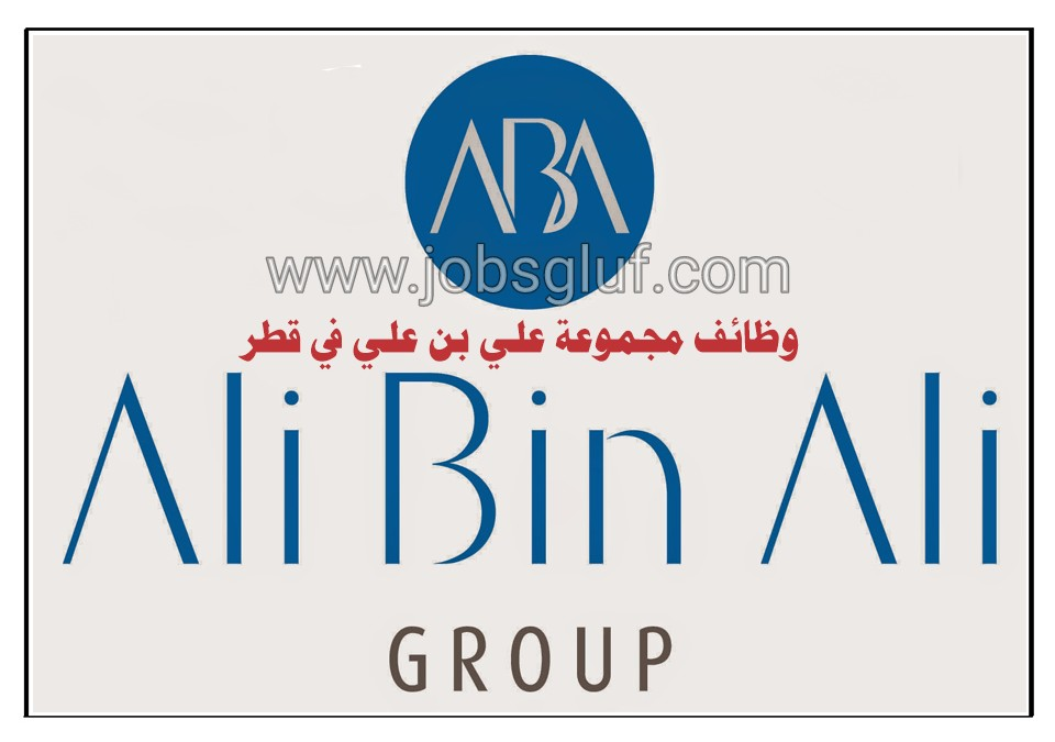 وظائف مجموعة على بن علي في قطر لعدد من التخصصات
