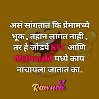 Funny Marathi Quotes